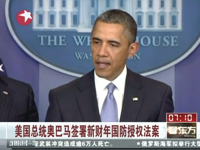 美国总统奥巴马签署新财年国防授权法案截图
