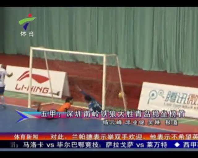 视频:深圳大胜青岛 吴卓希:给对方防守压力
