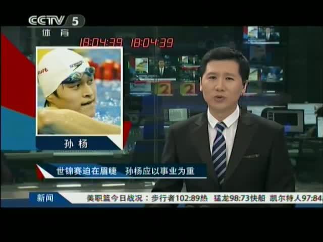 央视呼吁孙杨应以事业为重 妥善处理感情问题截图