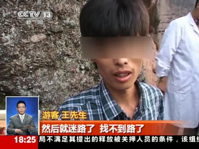 江西 视频/资料视频:游客为逃票徒手翻山被困悬崖