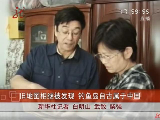 旧地图相继被发现 钓鱼岛自古属于中国截图