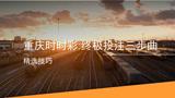 重庆时时彩终极投注三步曲