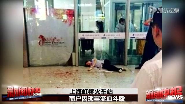 上海虹桥火车站商户因琐事流血斗殴截图 高清图片