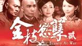 《金枝欲孽2》主题曲《红孽》完整版