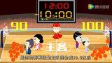2016竞彩篮球游戏投注技巧
