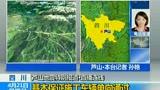 灵关镇至宝兴县道路抢通中 余震不断