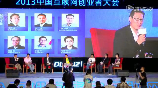 2014第九届中国互联网创业者大会