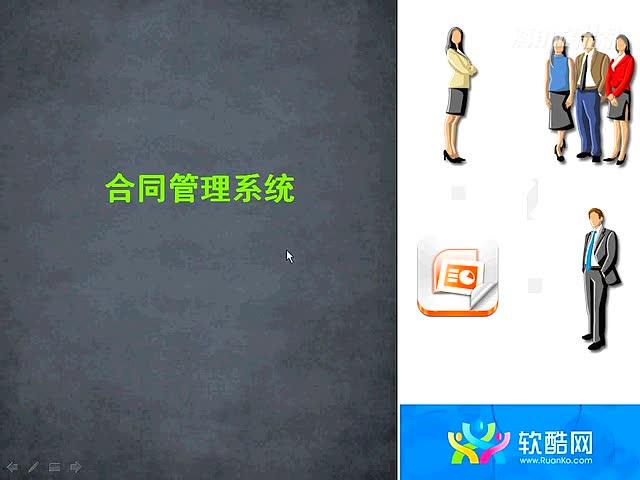 数据库设计和应用案例-合同管理系统