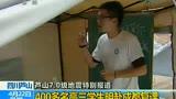 芦山中小学生帐篷内复课 外国留学生辅导英语