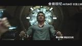 《全面回忆》中文宣传曲MV《全面回忆》(多亮)