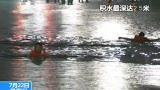 北京 新闻现场 15小时强降雨北京多处现险情