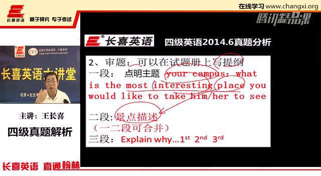 2014年6月四级考试第1套试卷(真题解析)【长喜英语】