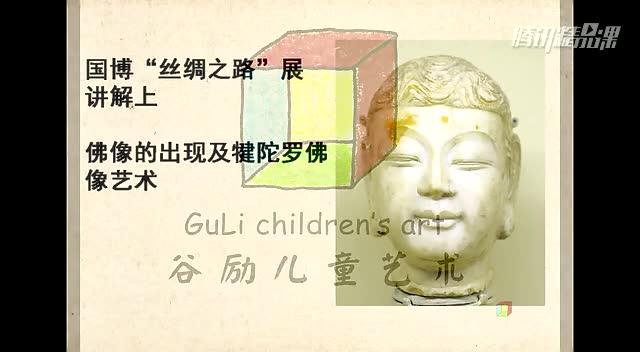 """国家博物馆""""丝绸之路""""展讲解上~佛像的诞生和犍陀罗佛像艺术"""