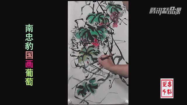 如何画国画葡萄