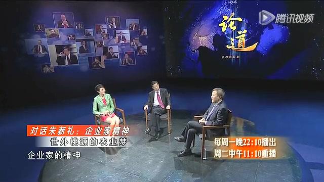 《论道》20140505期:与朱新礼谈企业家精神