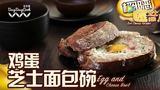 【日日煮】烹饪短片 - 鸡蛋芝士面包碗