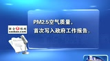 中石化董事长傅成玉:中国最大的污染杀手是煤灰