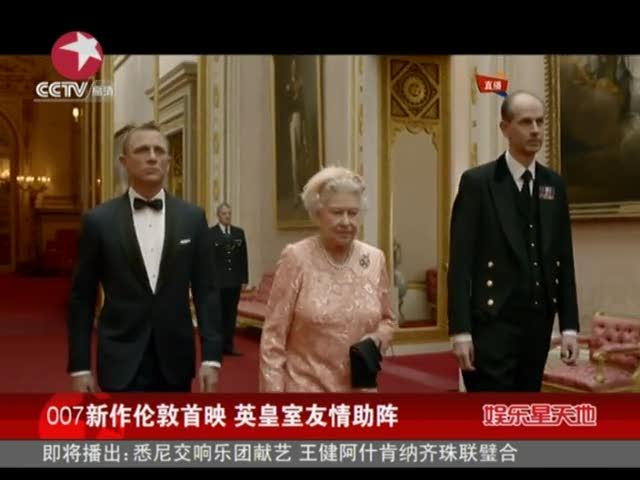 007新作伦敦首映 英皇室友情助阵截图