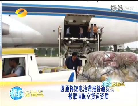 圆通将锂电池谎报普通货物 被取消航空货运资质