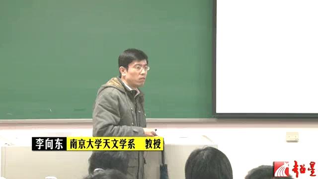 南京大学:普通天文学