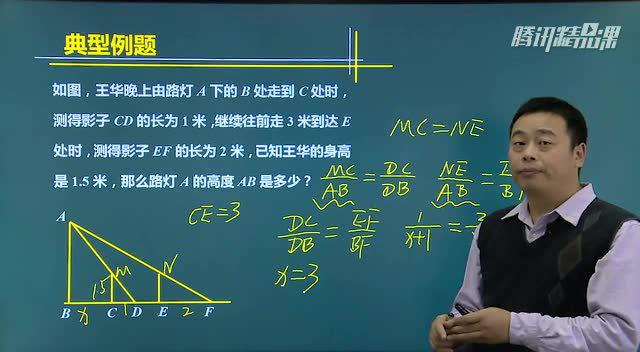 中考数学冲刺--平行投影和中心投影
