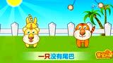 少儿歌曲 - 两只老虎【3D版】