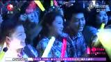 华语群星 - 2014东方卫视跨年演唱会 (Part 1)