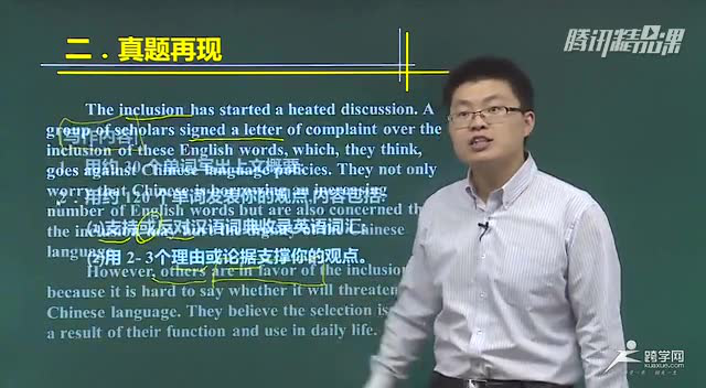 高考英语临战冲刺--利弊分析类作文精讲