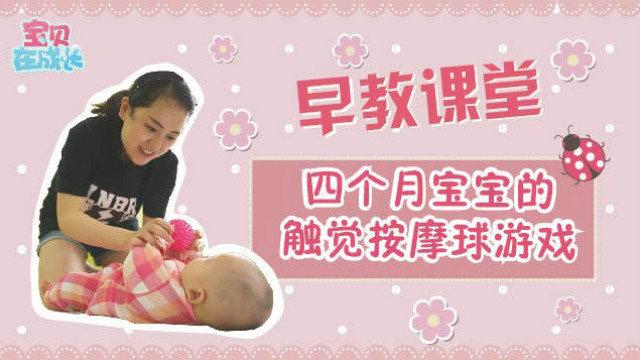 训练四个月宝宝的身体机能