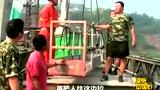 在建大桥施工车坠落 2名工人被困90米高空