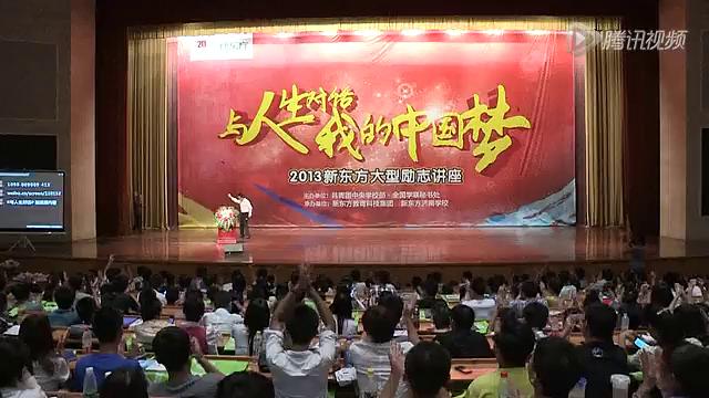 """俞敏洪""""与人生对话,我的中国梦"""""""