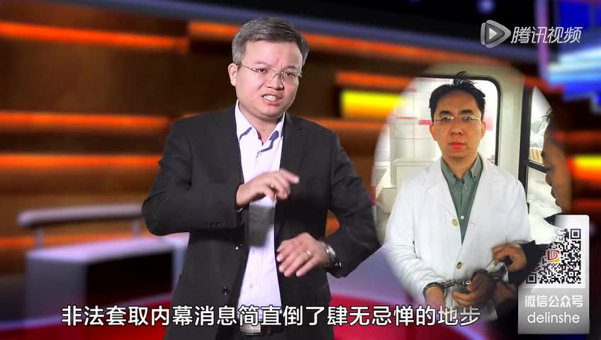 20151030德林爆語:徐翔被抓內幕 讓美女上床套信息截圖