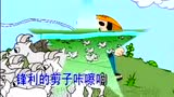 少儿歌曲 - 剪羊毛 (1)