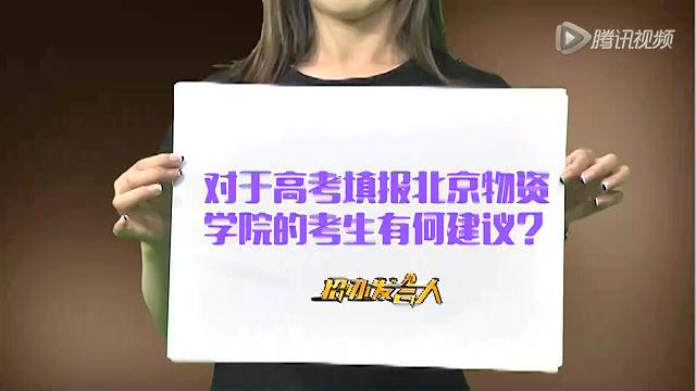 北京物资学院:物流类专业是特色