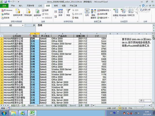 Excel高端应用:多条件约束报表自动统计与制作