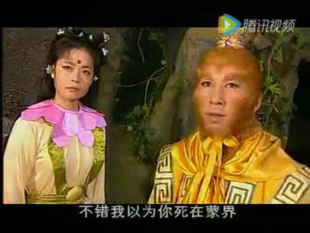 《西游记后传》孙悟空打败黑袍却被黑莲收走