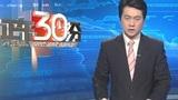 """郭树清称""""请证监会处长吃饭花30万""""系谣传"""