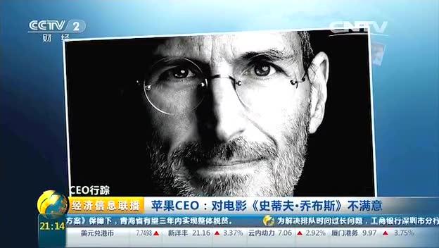 苹果CEO库克:对电影《史蒂夫·乔布斯》不满意截图