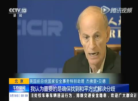 国家主席习近平将对美国进行国事访问截图
