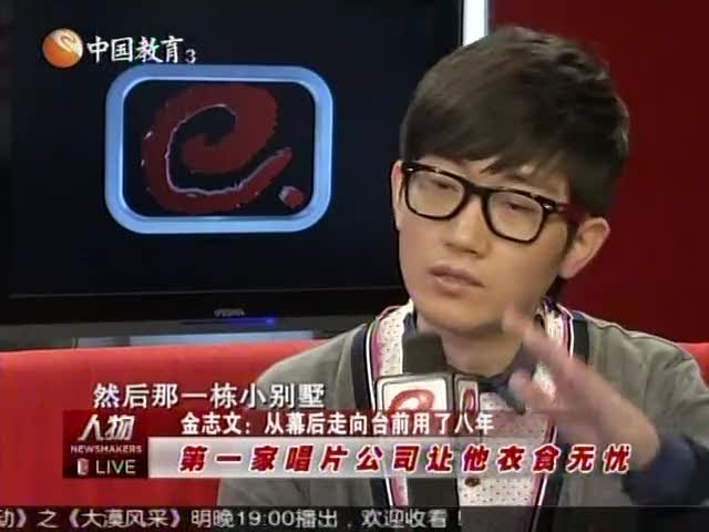 金志文:从幕后走向台前用了八年