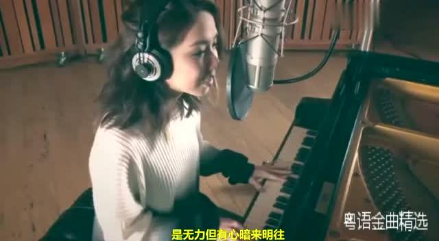 邓紫棋钢琴弹唱《有心人》给人的感觉跟张国荣版本根本不一样
