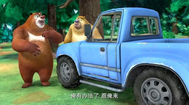 《熊出没之秋日团团转》 森林广场舞