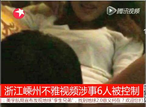 浙江版优衣库不雅视频涉事6人被控制 照片系摆拍截图