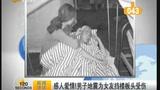 男子地震来临时为女友挡楼板头受伤