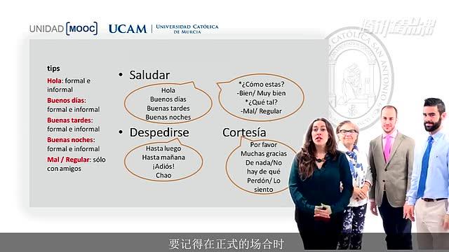 武康大学轻松西班牙语在线教程