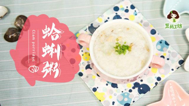 12个月宝宝辅食:鲜美蛤蜊粥