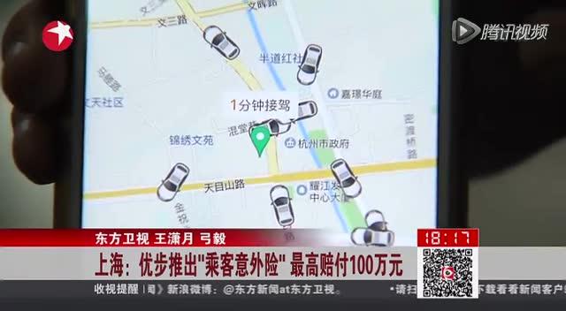 Uber中国推出乘客意外险 最高赔付100万元截图