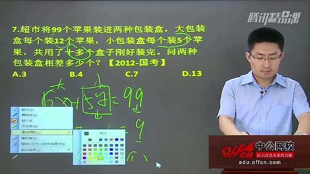 国家公务员考试行测数学运算