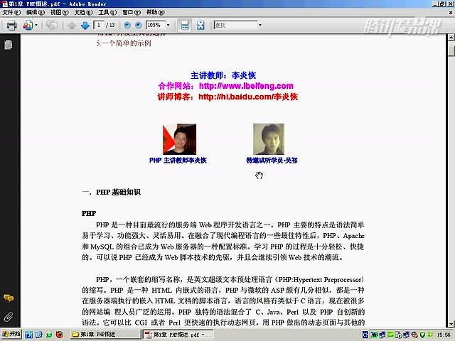 李炎恢老师PHP第一季视频教程