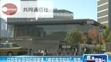 日官房长回应胡锦涛维护海洋权益发言